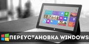 Установка и переустановка windows,  установка программ.